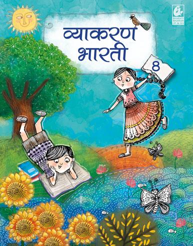 Vyakaran Bharati Bhag 8