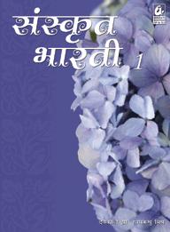 Sanskrit Bharati 1