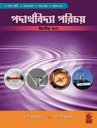 Padarthobidya Parichay Dwitiyo Khando