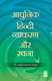 Adhunik Hindi Vyakaran aur Rachana