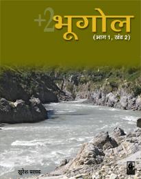 +2 Bhugol Bhag 1 Khand 2