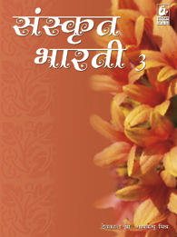 Sanskrit Bharati 3