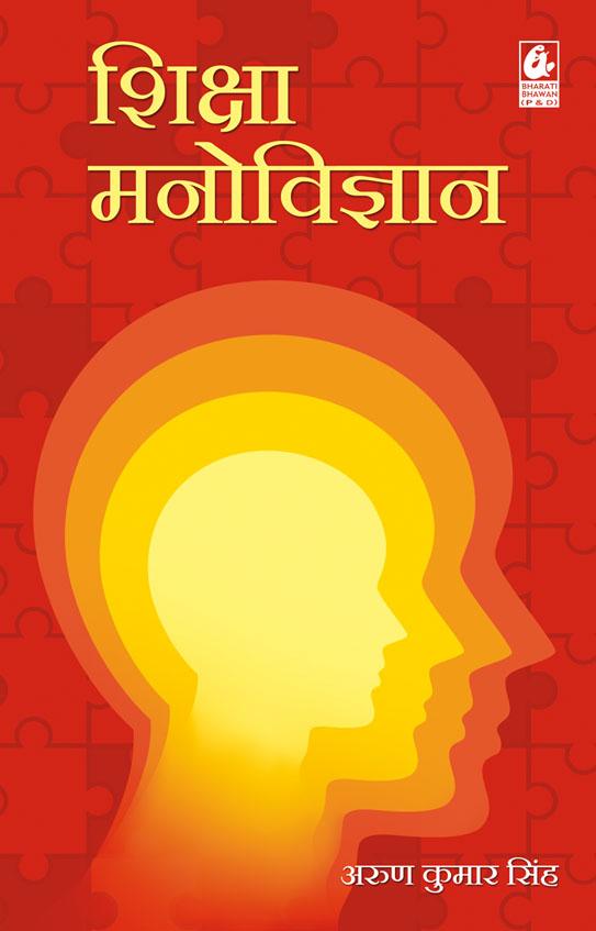 Shiksha Manovigyan