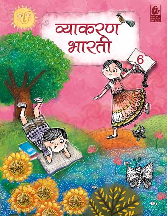 Vyakaran Bharati Bhag 6