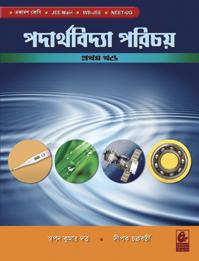 Padarthobidya Parichay Prathom Khando