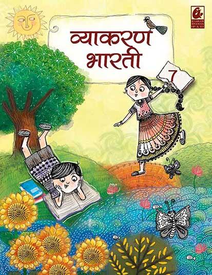 Vyakaran Bharati Bhag 7