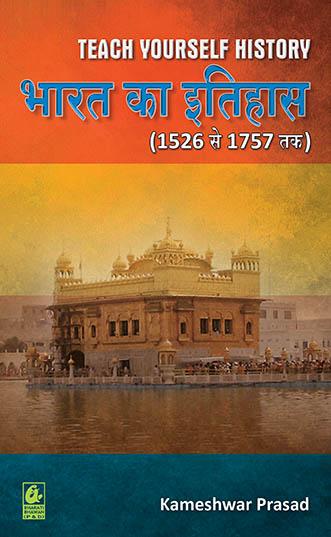 Teach Yourself History: Bharat ka Itihas–152