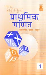 Navin High School Prathmik Ganit 1