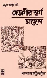 Moner Moto Boi: Abhagir Swargo Mahesh