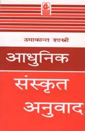 Adhunik Sanskrit Anuvad