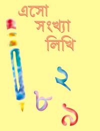 Eso Sankhya Likhi