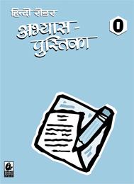 Hindi Reader Abhyas Pustika 0