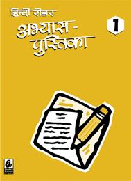 Hindi Reader Abhyas Pustika 1