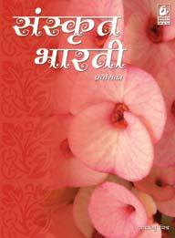 Sanskrit Bharati Praveshika