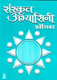 Sanskrit Abhyasini Praveshika