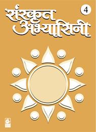 Sanskrit Abhyasini 4